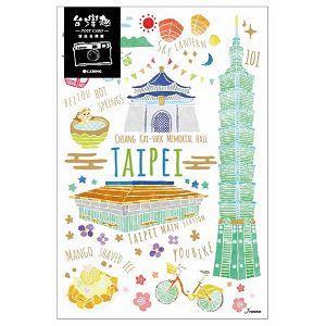 【青青文具】旅行時光--寶島台灣遊系列(台北101)明信片