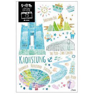 【青青文具】旅行時光--寶島台灣遊系列(高雄)明信片