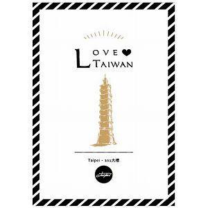 【青青文具】旅行時光--LOVE TAIWAN 明信片(101大樓)