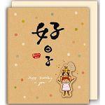 【三瑩】書法小日子立體貼卡片(好日子)