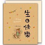 【三瑩】書法小日子立體貼卡片(生日)