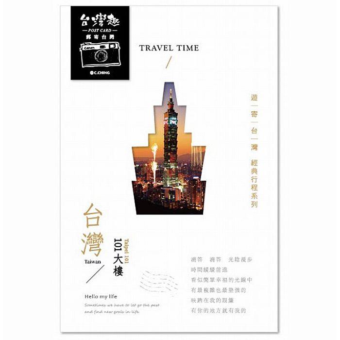 【青青】旅行時光--遊寄台灣明信片(台灣101)