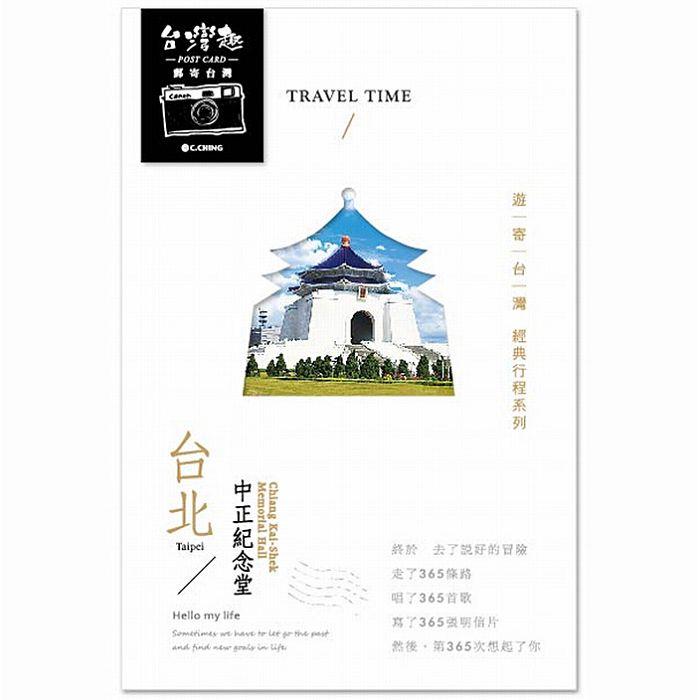 【青青】旅行時光--遊寄台灣明信片(中正紀念堂)