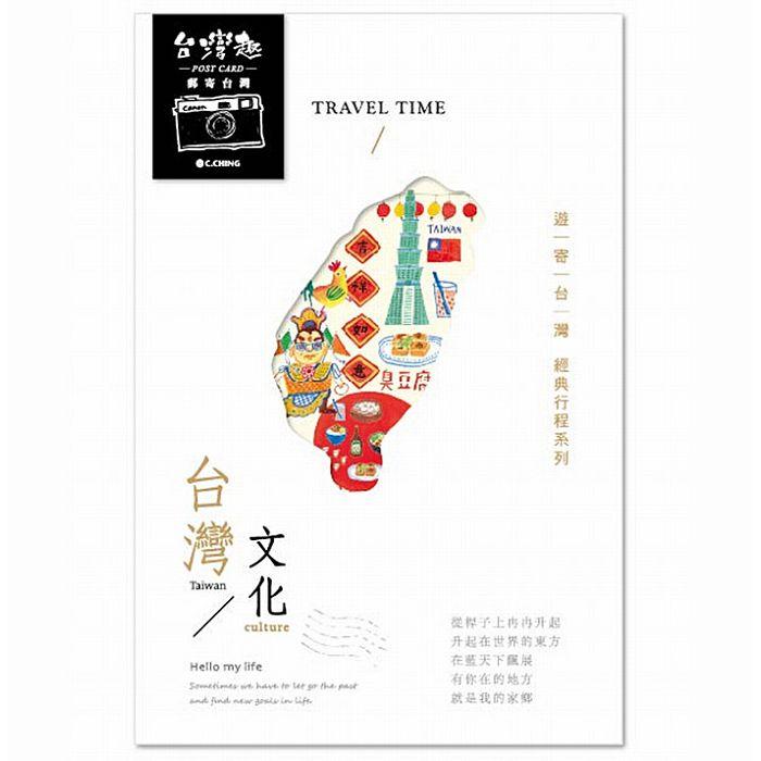 【青青】旅行時光--遊寄台灣明信片(文化)