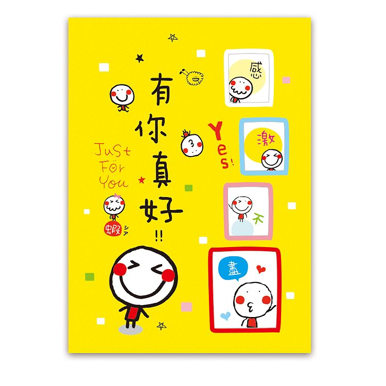 【九達】蝦米郎洞洞祝福卡(有你真好)