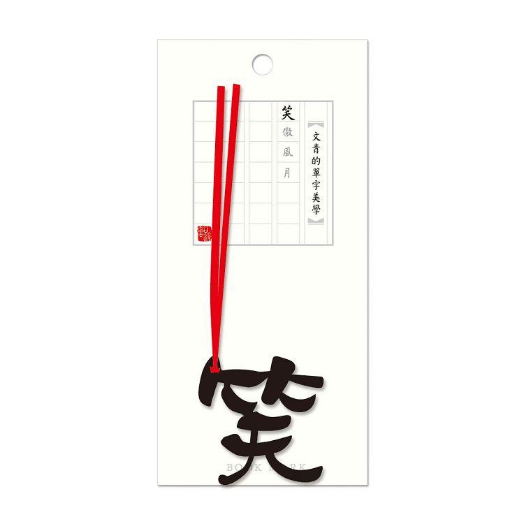 【九達】文青單字美學書籤-笑