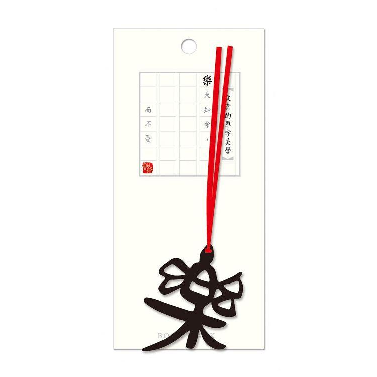 【九達】文青單字美學書籤-樂