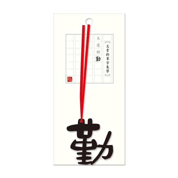 【九達】文青單字美學書籤-勤