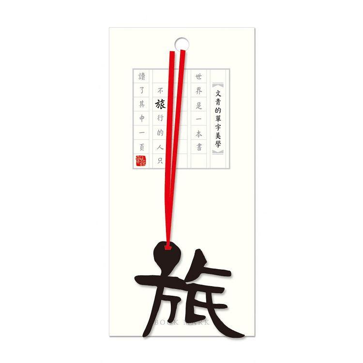 【九達】文青單字美學書籤-旅