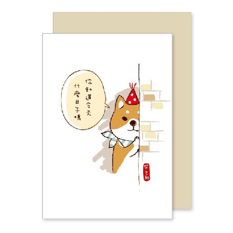 【三瑩】柴之助50K彩印卡片-什麼日子