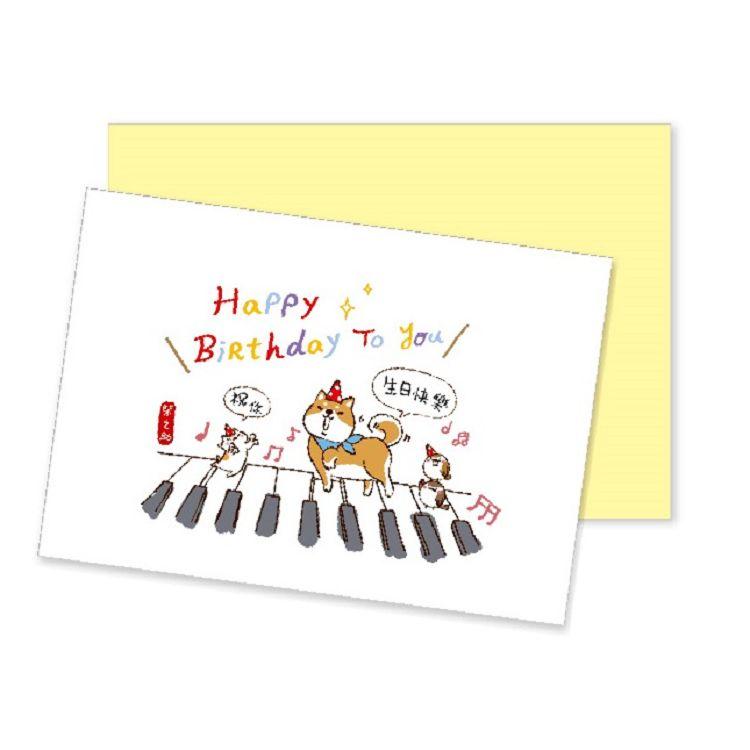 【三瑩】柴之助50K彩印卡片-Happy  Birthday