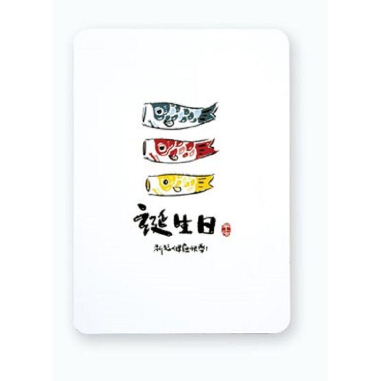 【柏格文具】日本好物卡 / 平安有魚