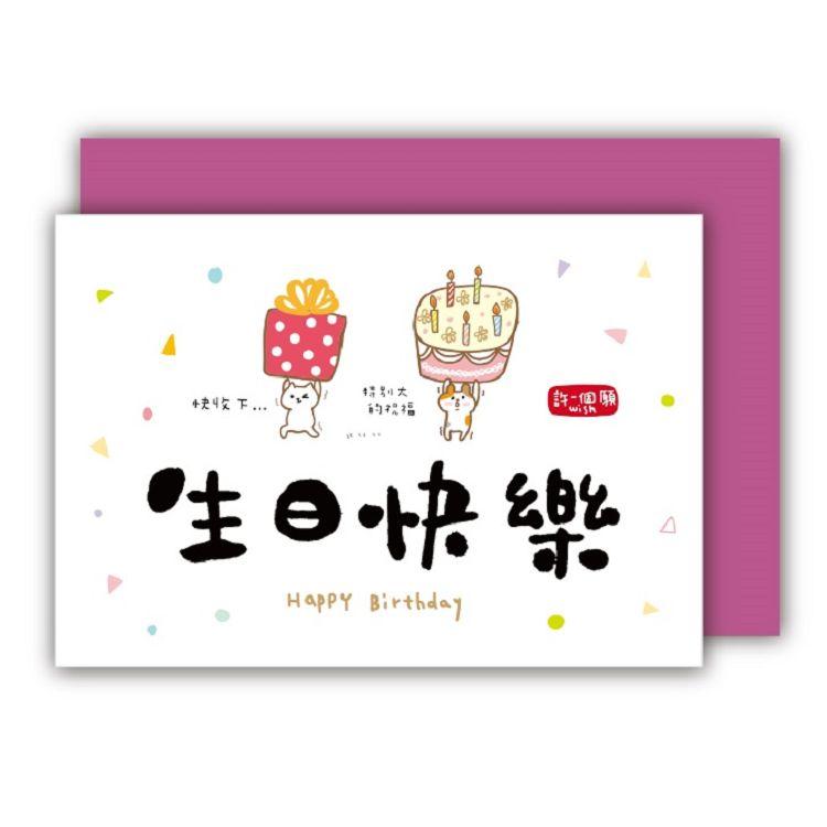 【三瑩】書法小日子卡片-生日快樂