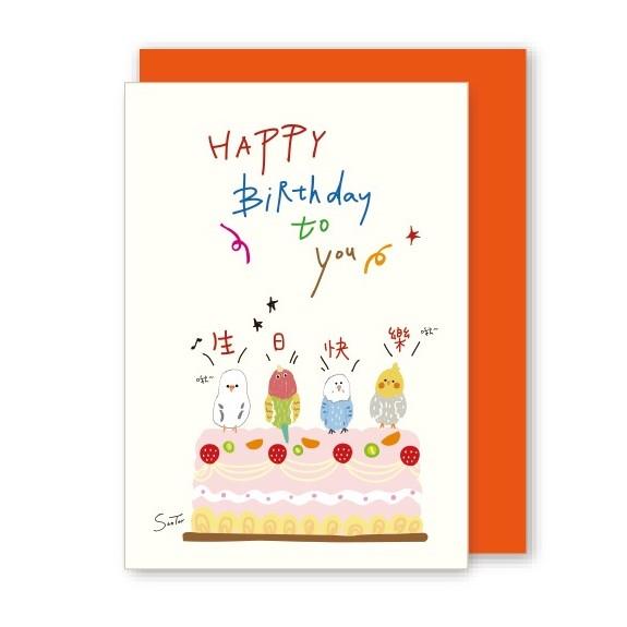 【三瑩】好朋友祝福卡片-生日快樂