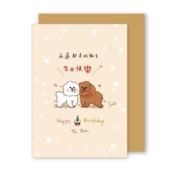 【三瑩】好朋友祝福卡片-好麻吉
