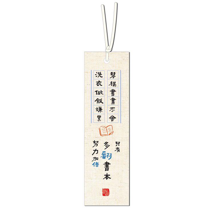 【九達】文青勵志書籤-琴棋書畫