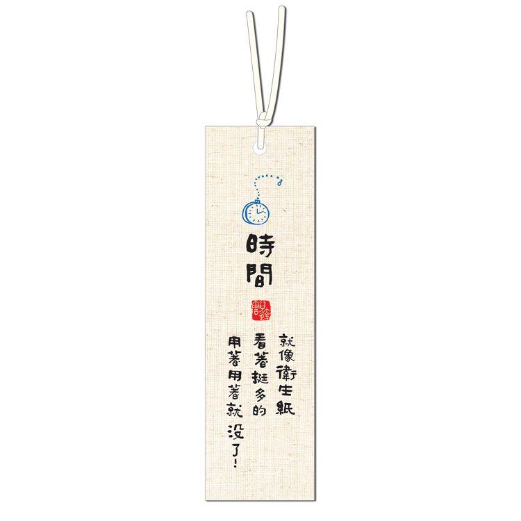 【九達】文青勵志書籤-時間