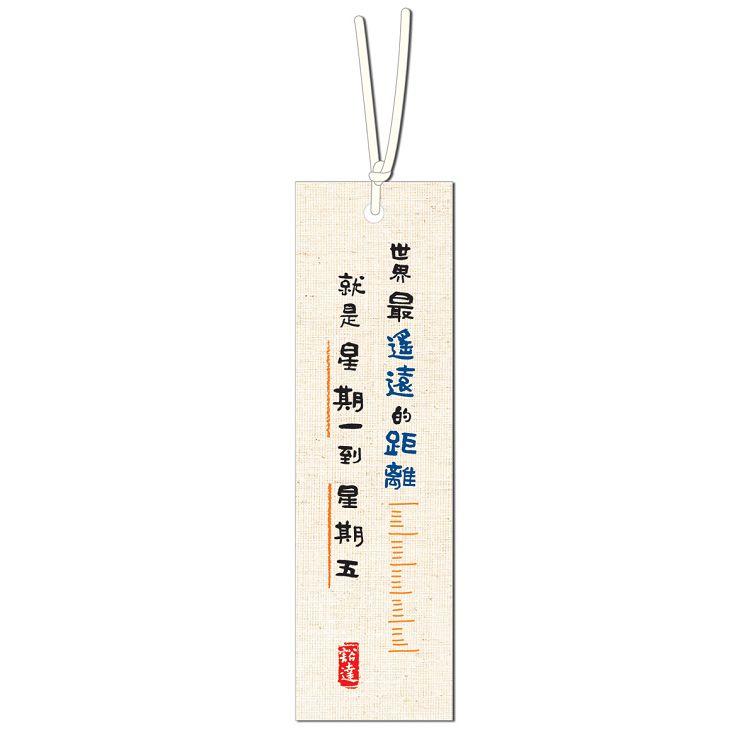 【九達】文青勵志書籤-距離