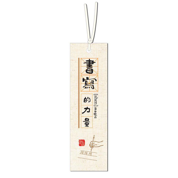 【九達】文青勵志書籤-書寫的力量