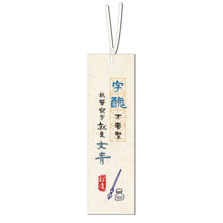 【九達】文青勵志書籤-字醜