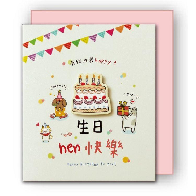 【三瑩】毛孩小物語立體貼祝福卡-生日