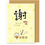 【三瑩】彩印8K大卡片-書法小日子