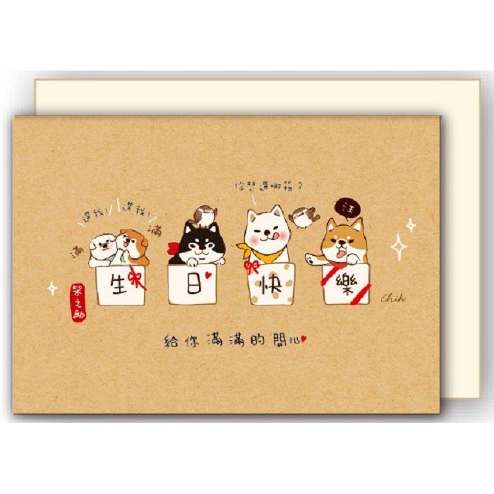 【三瑩】柴之助50K牛皮卡片-生日快樂