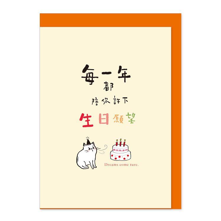 【九達】小清新祝福卡片-生日願望