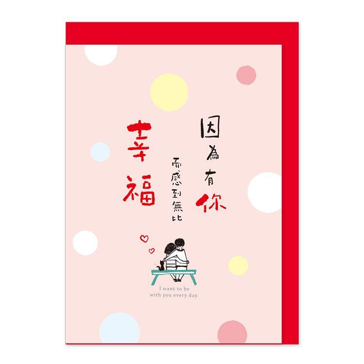 【九達】小清新祝福卡片-因為有你