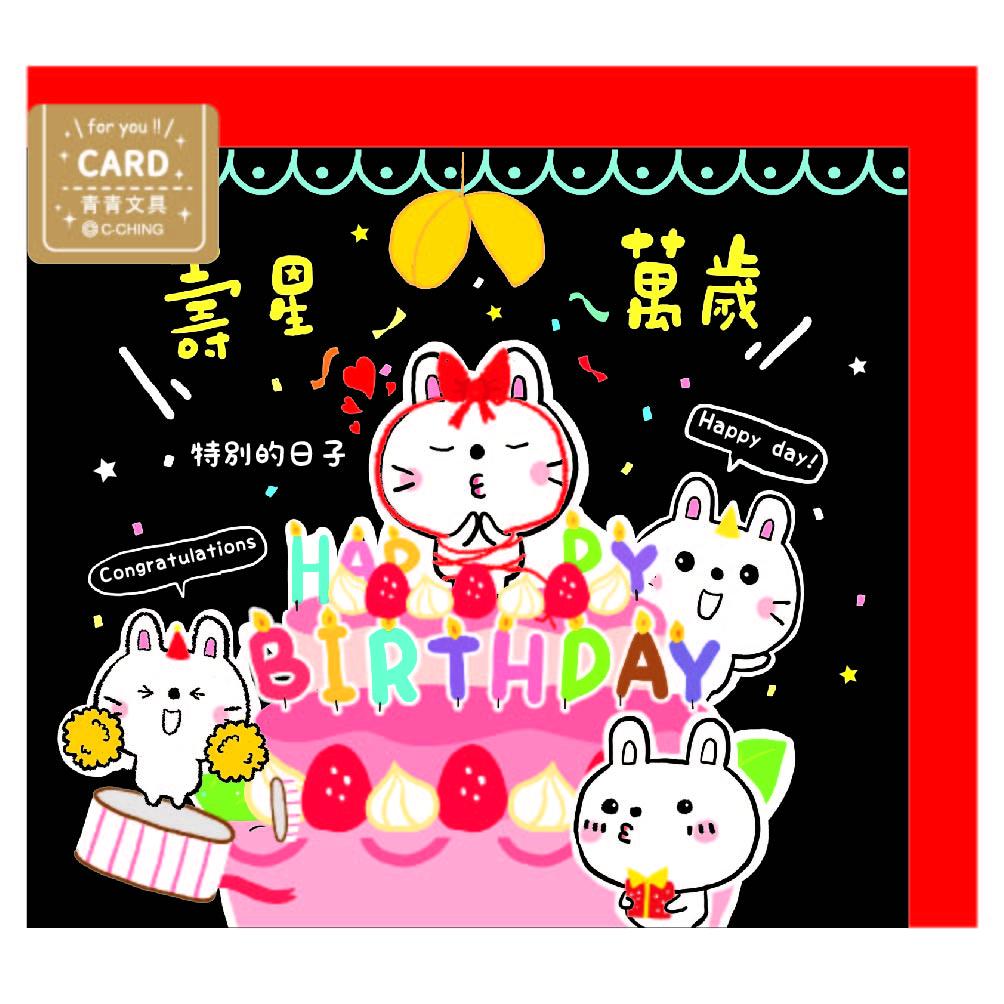 【青青】簡單生活-兔兔簽名卡-生日快樂