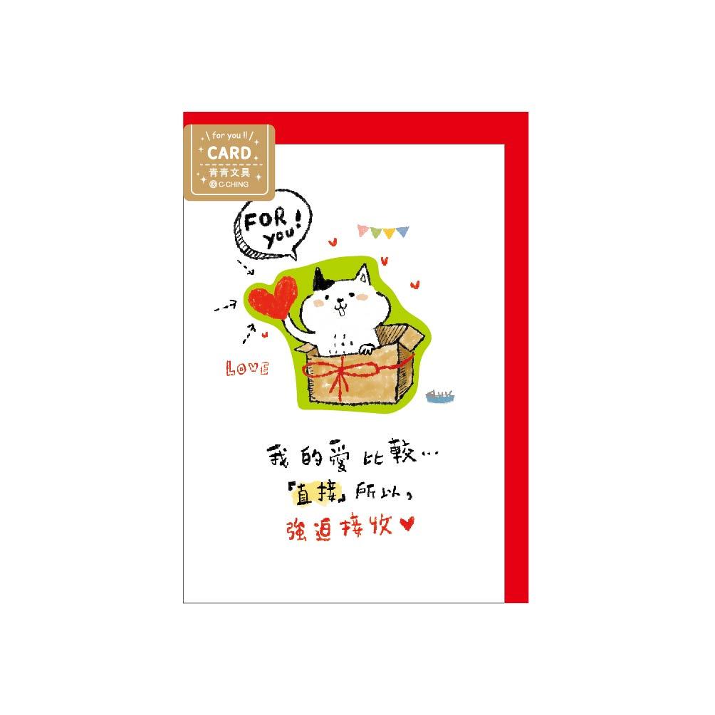 【青青】簡單生活-動物立體萬用卡-for you