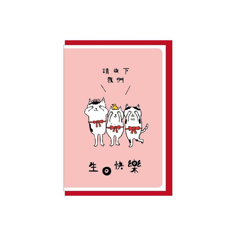 【青青】簡單生活-顆顆萬用卡-生日快樂