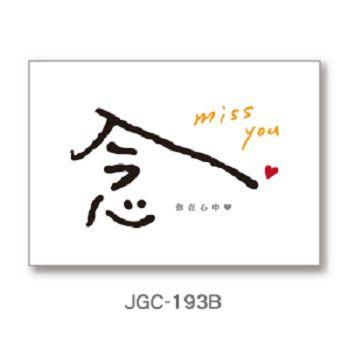 【九達】字器好字卡-念