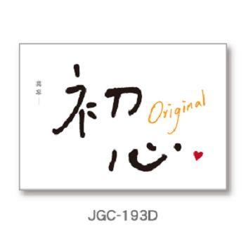 【九達】字器好字卡-初心