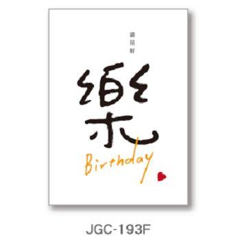 【九達】字器好字卡-樂