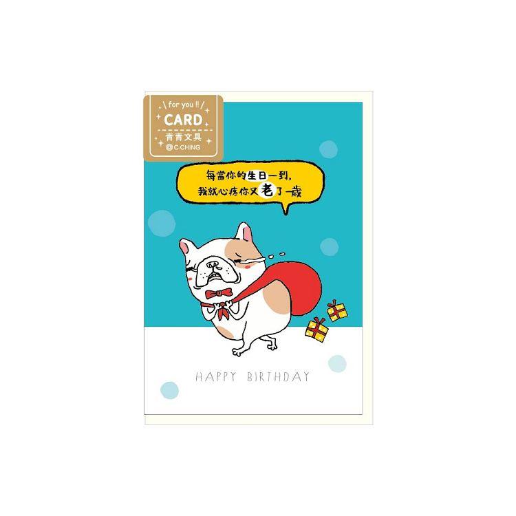 【青青】簡單生活-花惹發生日卡-又老了