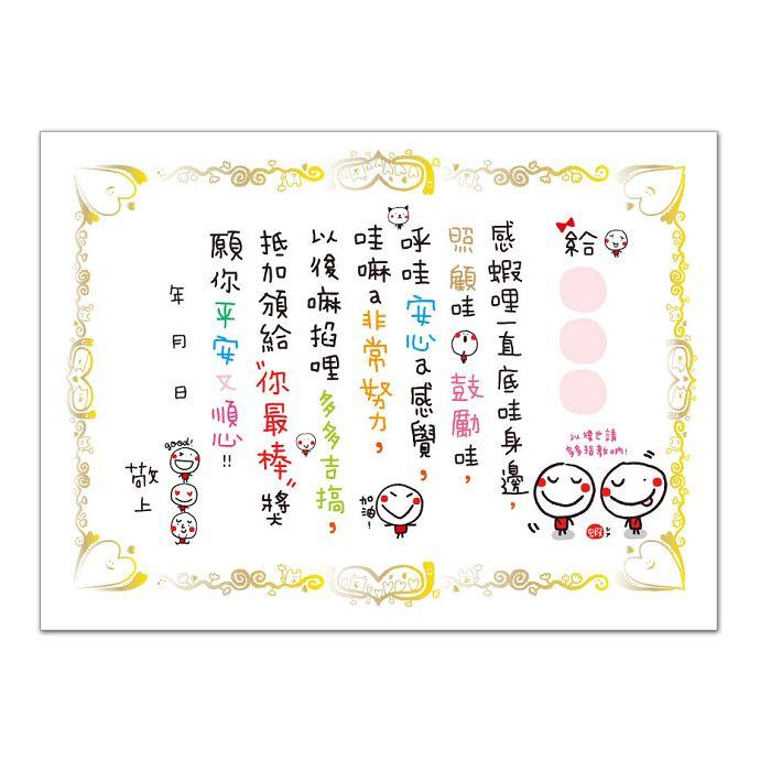 【九達】蝦米郎A4大卡-生日