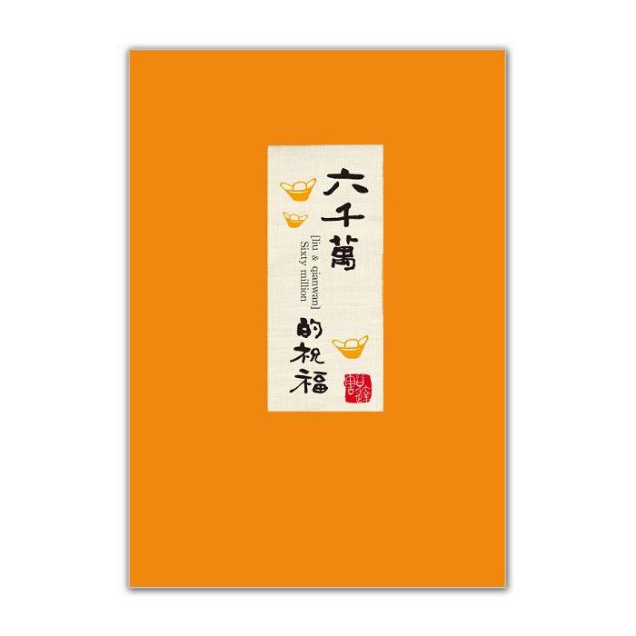 【九達】文青精裝卡-六千萬