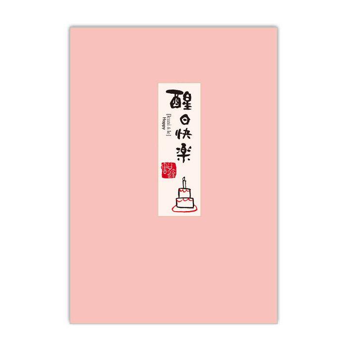 【九達】文青精裝卡-醒日快樂