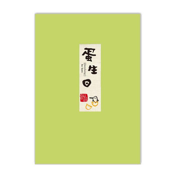 【九達】文青精裝卡-蛋生日