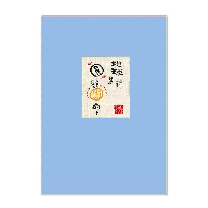 【九達】文青精裝卡-地球是圓的