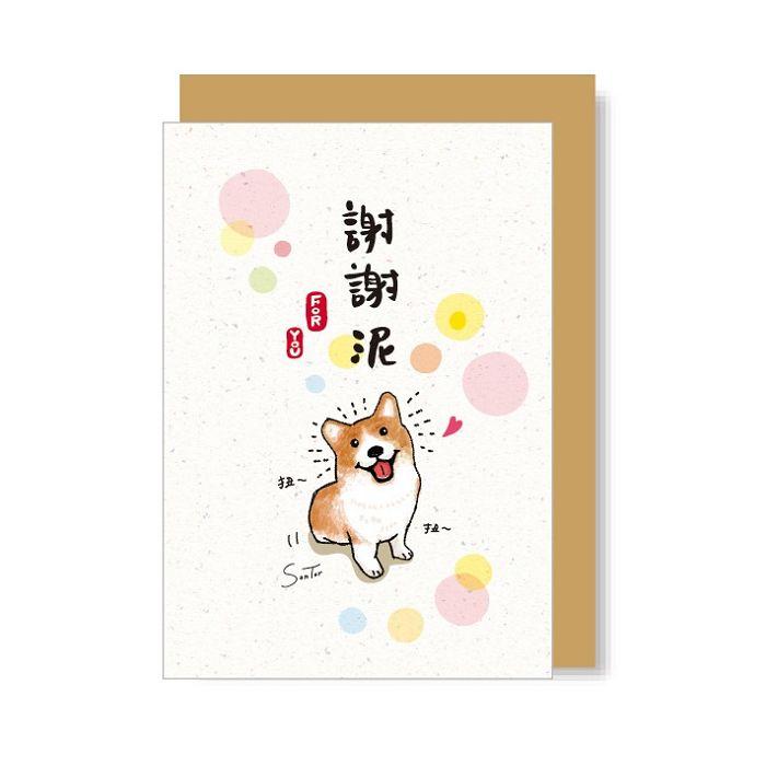 【三瑩】小柯基50K卡片-謝謝泥
