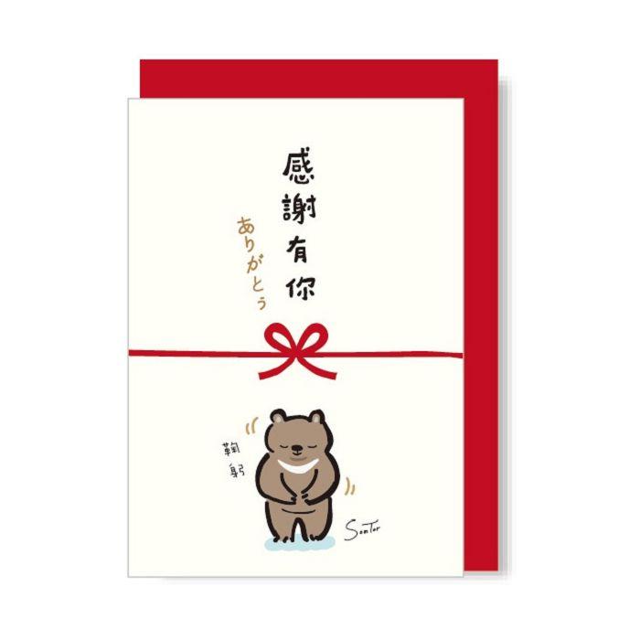 【三瑩】50K祝福卡片-感謝有你