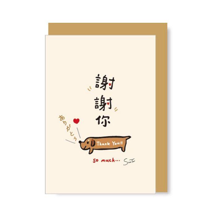 【三瑩】50K祝福卡片-謝謝你