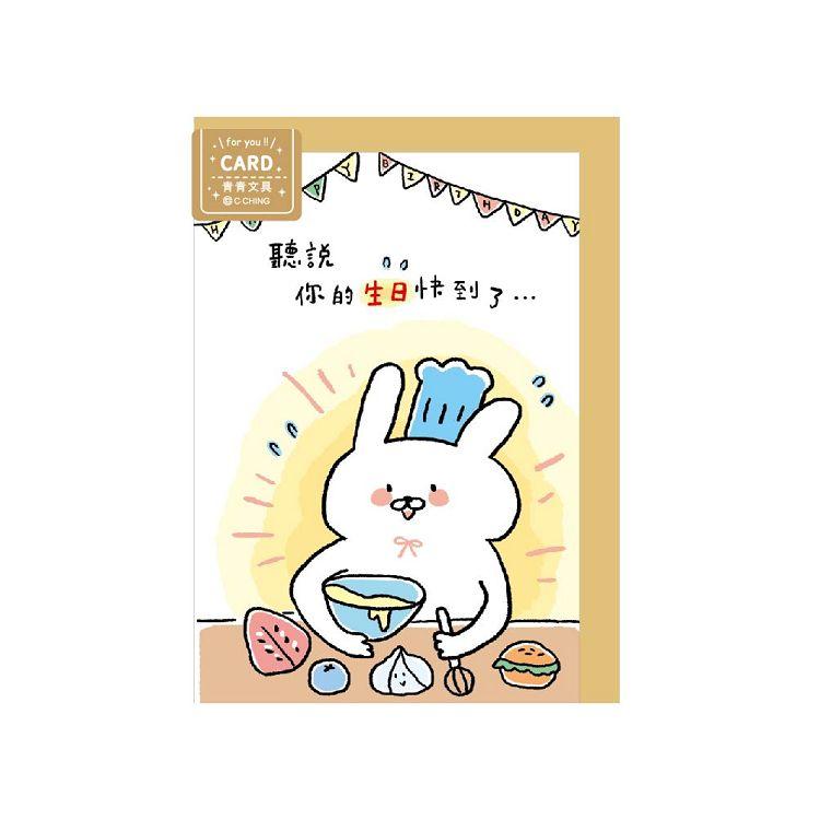 【青青】簡單生活歡樂慶祝生日卡