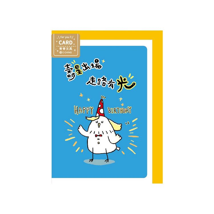 【青青】簡單生活閃亮壽星生日卡