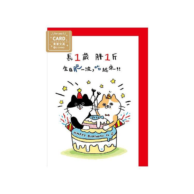 【青青】簡單生活歡樂派對生日卡