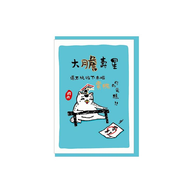 簡單生活-肉肉喵萬用卡-大膽壽星