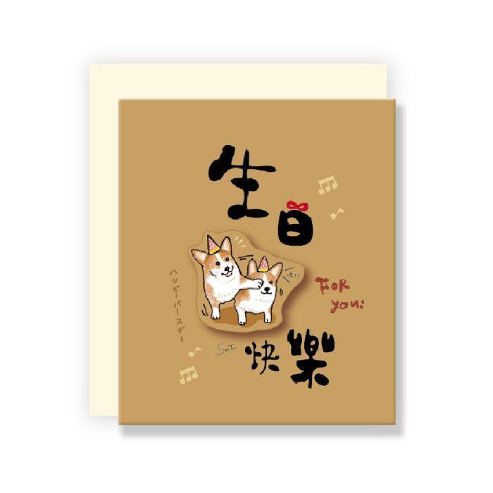書法小日子牛皮立體貼卡片-生日快樂
