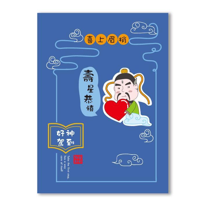 正港神隊友浮貼卡-壽星恭禧
